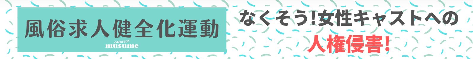 風俗求人健全化運動【ムスメコネクト】